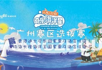 """龙湖在穗""""小龙人计划""""首场排位赛启幕!"""