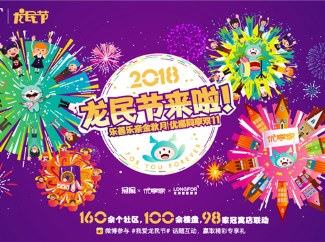 """龙湖集团2018""""龙民节""""开幕"""