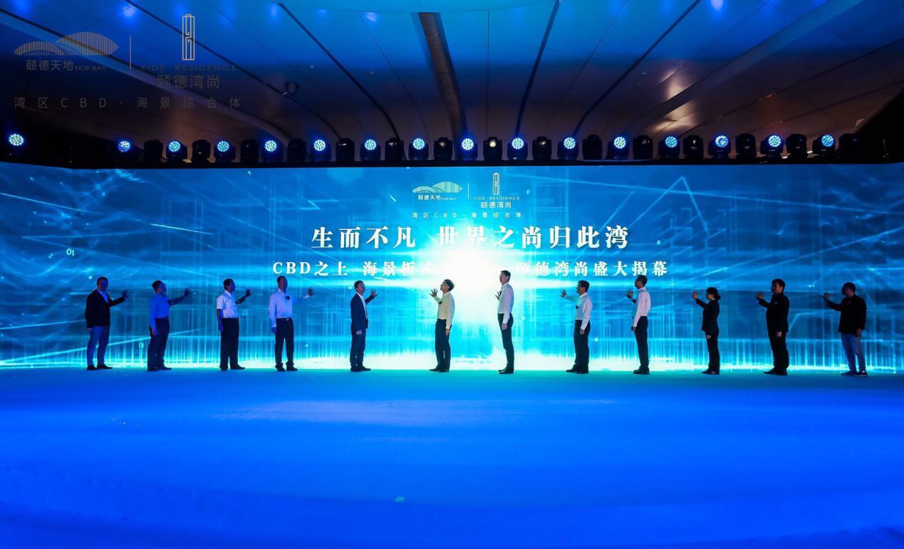 颐德天地 l 颐德湾尚在广州举行品牌发布盛典