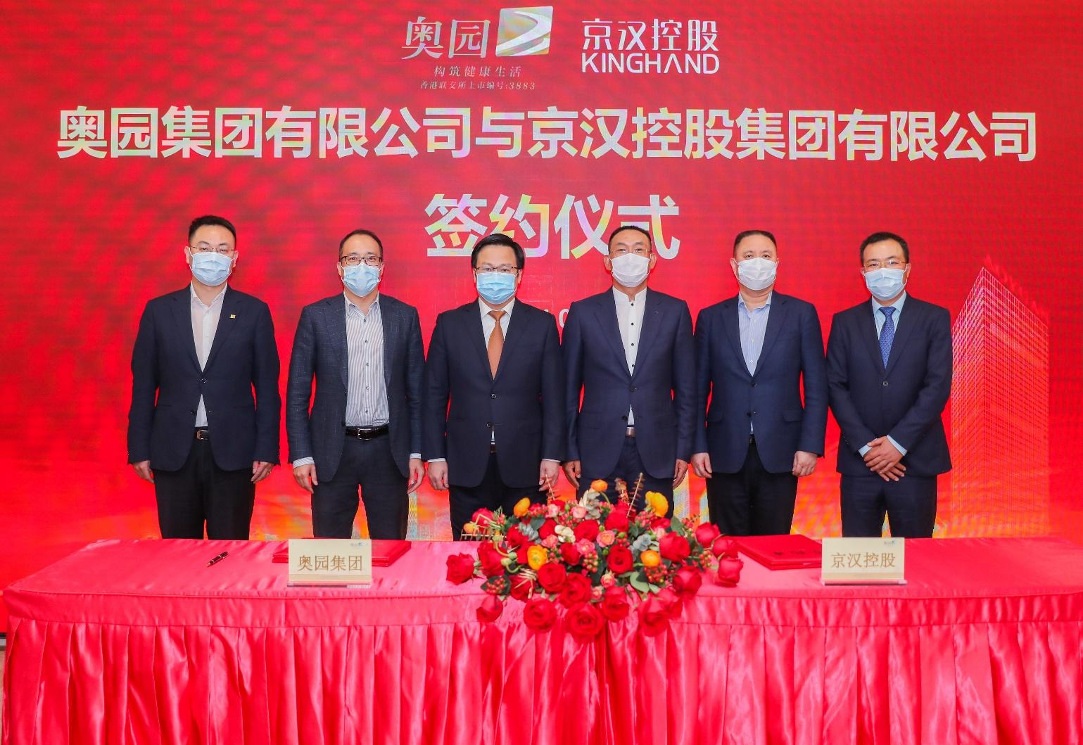 中国奥园收购京汉股份29.99%股份